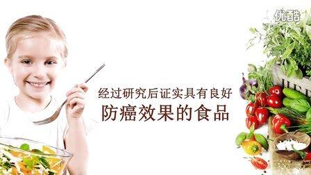 【味全】防癌食品的购物清单