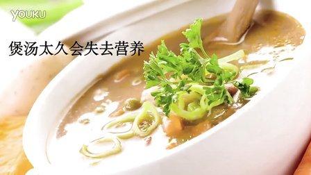 【味全】煲汤别太久