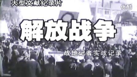 四平战役 解放战争(战地实战记录.大型文献纪录片)