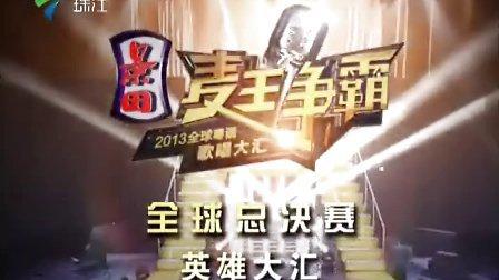2013麦王争霸 全球总决赛 (12) 英雄大汇