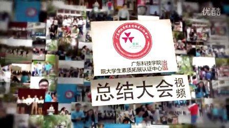 广东科技学院院大学生素质拓展认证中心2013总结大会视频