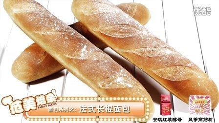 《范美焙亲-familybaking》第一季-15 外脆里嫩的法式长棍面包
