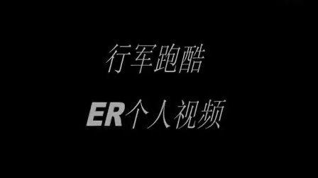 行军跑酷 梁启鸿个人视频