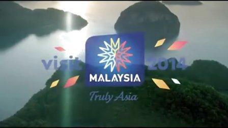 【马来西亚旅游局】2014宣传片-马来西亚,亚洲魅力所在