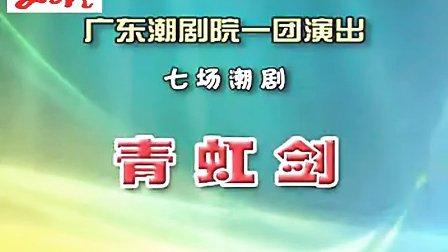 56655潮剧全剧:青虹剑