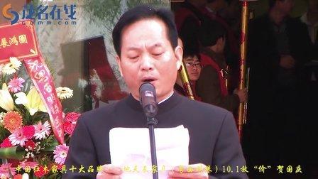 中国红木家具十大品牌—地天泰家具(粤西明珠)贺国庆