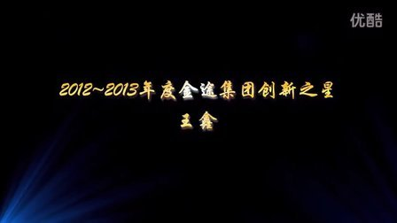 2012—2013年度 创新之星—王鑫