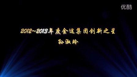 2012—2013年度 专精之星—孙淑玲