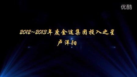 2012—2013年度 投入之星—卢洋阳
