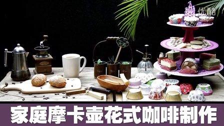 家庭摩卡壶煮咖啡拉花【天天烘焙】