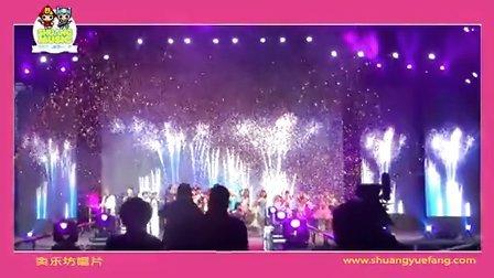爽乐坊超级童星东莞跨年演唱会精彩片段抢先看!