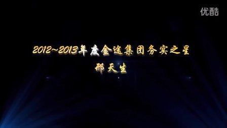 2012—2013年度 务实之星—邢天生