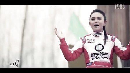 恒天汽车-极速狂奔MV-李芳蕾