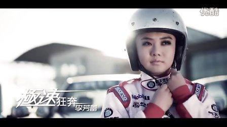 李芳蕾《极速狂奔》MV恒天汽车版——1982影像工作室制作
