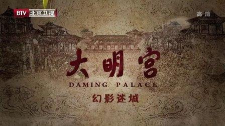 纪录片-大明宫(2)