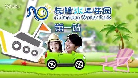 长隆旅游度假区视频攻略情侣篇(水上乐园)