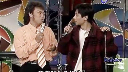 1996台灣綜藝節目龍兄虎弟_王傑--手足情深 live