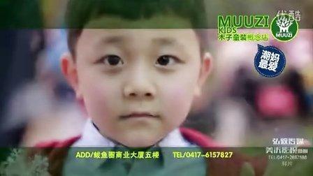 营口鲅鱼圈木子童装广告片【弘毅传媒-美沃影视摄制】