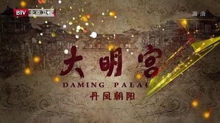 【大明宫】 纪录片 第二集 《丹凤朝阳》高清.Ep02.720p.HDTV.x264-CHDTV