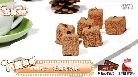 《范美焙亲-familybaking》第一季-18 低调的奢华松露布朗尼蛋糕