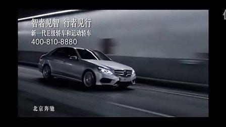 新一代梅赛德斯-奔驰E级轿车电视广告30秒