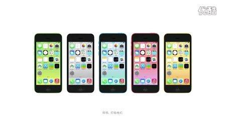 2013内地广告-iPhone 5C 完美塑造