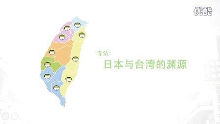 【味全】旅人小柚:日本与台湾的渊源