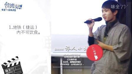 【味全】台湾自由行交通小贴士