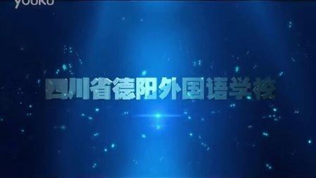 国家拔尖创新人才培养基地学校—四川省德阳外国语学校