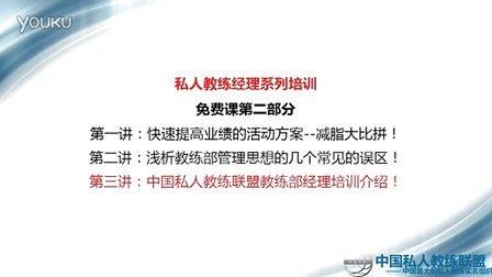 【私人教练经理培训】—6.中国私人教练联盟教练部经理培训介绍