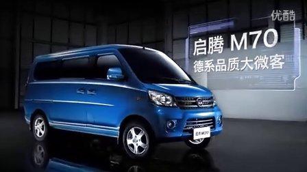 福汽启腾M70广告片