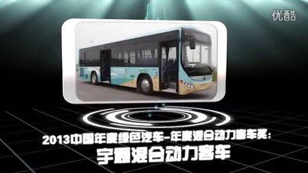 2013中国年度绿色汽车-年度混合动力客车奖 宇通混合动力客车