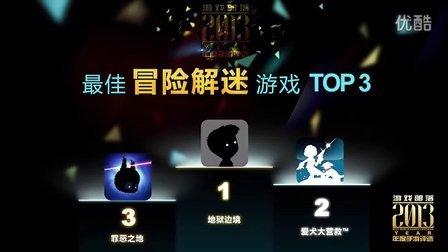 2013年度手游评选国外最佳冒险解谜游戏TOP3 by 游戏部落