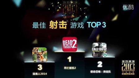 2013年度手游评选国外最佳射击游戏TOP3 by 游戏部落