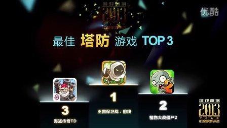 2013年度手游评选国外最佳塔防游戏TOP3 by 游戏部落
