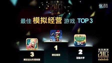 2013年度手游评选国外最佳模拟经营游戏TOP3 by 游戏部落