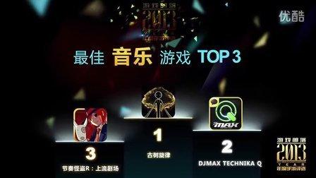 2013年度手游评选国外最佳音乐游戏TOP3 by 游戏部落