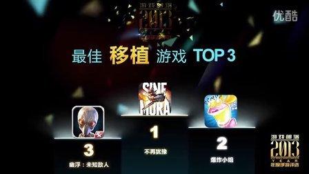 2013年度手游评选国外最佳移植游戏TOP3 by 游戏部落
