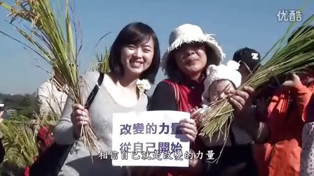 【盟创科技】改变的力量 : 种下一颗绿色的种子-南埔插秧趣