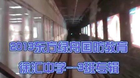 2013徐汇区第一批国防教育-徐汇中学3