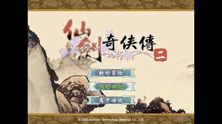 仙劍奇俠傳二劇情解說第(2)篇--杭州城