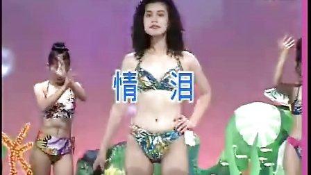 十二大美女海底城泳装歌唱秀之情泪