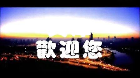 天津欢迎您!