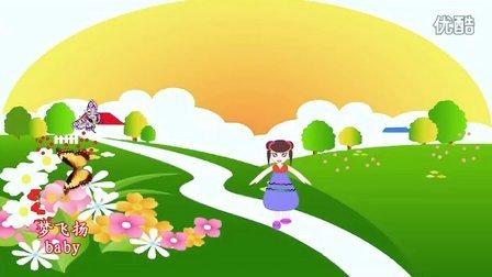 可爱的儿歌MV 小草