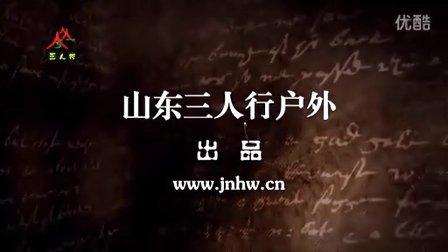 山东三人行户外视频片头模版----东方吐血制作