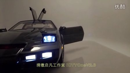风火轮 1:18 霹雳游侠 汽车模型改装 KITTOne_V2_3
