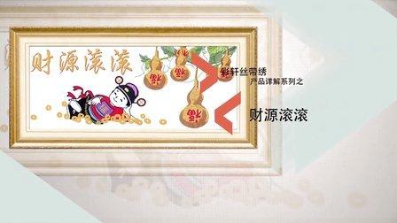 彩轩丝带绣《财源滚滚G011389》专题视频教程