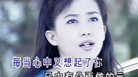 孟庭苇MV《风中有朵雨做的云》