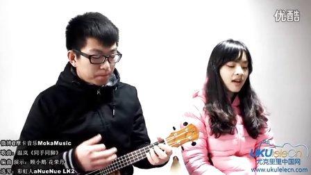 #23 摩卡音乐 温岚《同手同脚》尤克里里弹唱教学