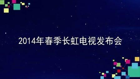 2014年春季长虹电视发布会